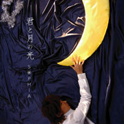 君と月の光ジャケット写真